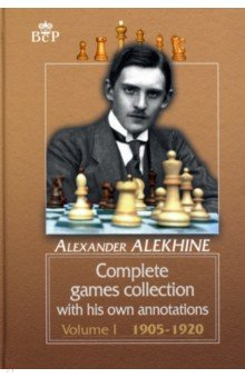 Complete Games Collection With His Own Annotations. Volume I. 1905-1920 - Alexander Alekhine