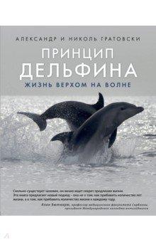 Принцип дельфина. Жизнь верхом на волне - Гратовски, Гратовски