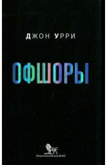 Офшоры - Джон Урри