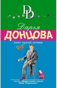 Мачо чужой мечты - Дарья Донцова