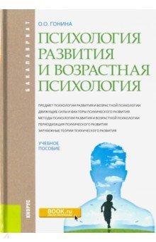Психология развития и возрастная психология (для бакалавров). Учебное пособие - Ольга Гонина