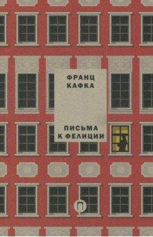 Письма к Фелиции - Франц Кафка