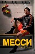 Гильем Балаге: Месси. Гений футбола