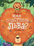 Как подстричь льва? обложка книги