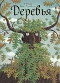 Петр Соха - Деревья обложка книги
