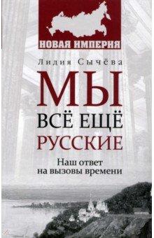 Мы все еще русские - Лидия Сычева