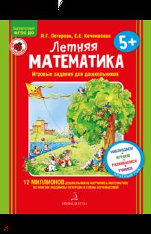 Петерсон, Кочемасова - Летняя математика. Для детей 5-7 лет. Игровые задания. ФГОС ДО
