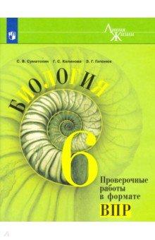 Биология. 6 класс. Проверочные работы в формате ВПР - Калинова, Суматохин, Гапонюк
