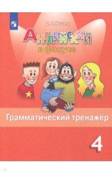 Английский язык. 4 класс. Грамматический тренажер - Дарья Юшина
