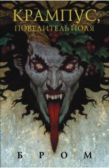 Книга Крампус Повелитель Йоля - Бром Купить книгу читать рецензии  Krampus The Yule Lord  ISBN 978-5-17-107274-2  Лабиринт