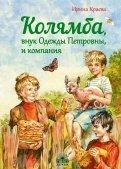 Ирина Краева - Колямба, внук Одежды Петровны, и компания обложка книги