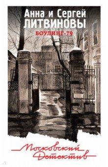 Боулинг-79 - Литвинова, Литвинов