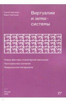 Виртуалии и метасистемы - Карташев, Карташев