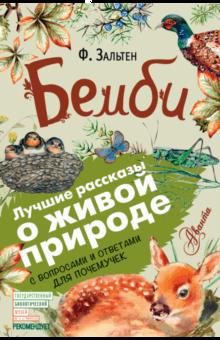 Бемби - Феликс Зальтен