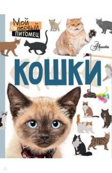 Кошки - Мария Лагоша