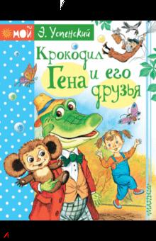 Крокодил Гена и его друзья - Эдуард Успенский