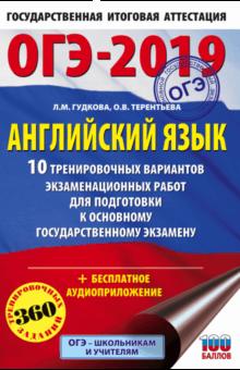 ОГЭ-2019. Английский язык. 10 тренировочных экзаменационных вариантов - Гудкова, Терентьева