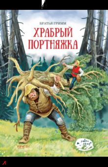 Храбрый портняжка - Гримм Якоб и Вильгельм