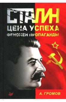 Сталин. Цена успеха, феномен пропаганды. 1923-1939 гг. - Алекс Громов