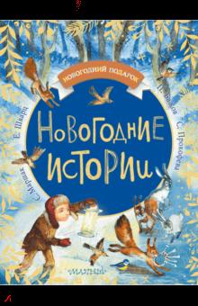 Новогодние истории - Прокофьева, Бажов, Маршак