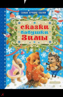 Сказки бабушки Зимы - Михалков, Козлов, Маршак, Пляцковский