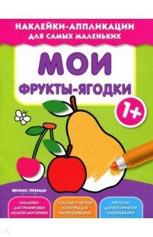 Мои фрукты-ягодки 1+. Книжка с наклейками