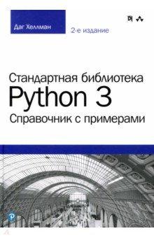 Стандартная библиотека Python 3. Справочник с примерами - Даг Хеллман