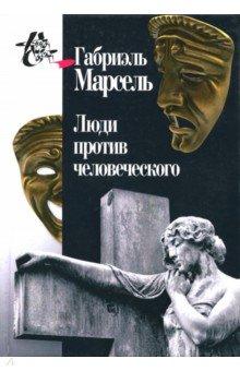 Картинки по запросу Марсель Г. Люди против человеческого