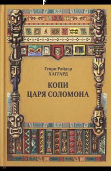 Генри Хаггард - Копи царя Соломона