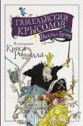 Расселл Брэнд - Гамельнский крысолов обложка книги