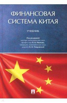 Финансовая система Китая. Учебник - Иванов, Воронова, Покровская