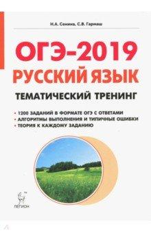 ОГЭ-2019. Русский язык. 9 класс. Тематический тренинг - Сенина, Гармаш