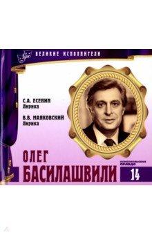 Великие исполнители. Том 14. Олег Басилашвили (+CD)