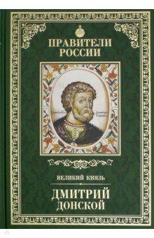 Правители России. Том 9. Дмитрий Донской - Ольга Плотникова