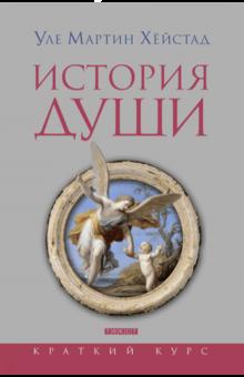 Уле Хейстад - История души. От Античности до современности