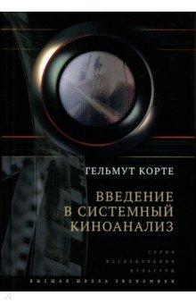 Гельмут Корте - Введение в системный киноанализ