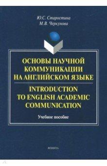 Introduction to English Academic Communication. Учебное пособие - Старостина, Черкунова