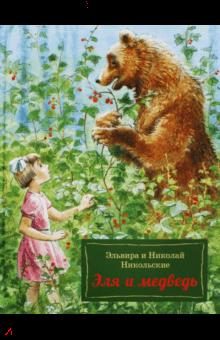 Никольский, Никольская - Эля и Медведь