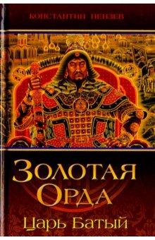 Золотая Орда. Царь Батый - Константин Пензев