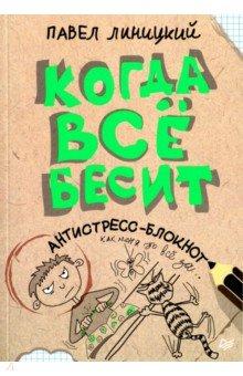 Павел Линицкий - Когда все бесит! Антистресс-блокнот обложка книги