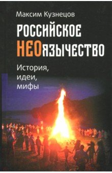 Российское неоязычество. История, идеи и мифы