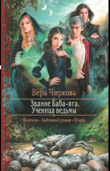 Звание Баба-яга. Ученица ведьмы - Вера Чиркова