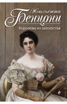 Королевы из захолустья - Жюльетта Бенцони
