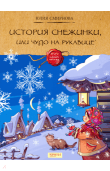 Юлия Смирнова - История снежинки, или Чудо на рукавице обложка книги
