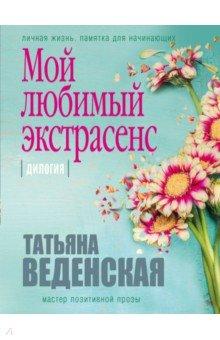 Мой любимый экстрасенс - Татьяна Веденская
