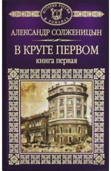 В круге первом. Часть 1 - Александр Солженицын