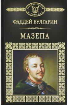 Мазепа - Фаддей Булгарин