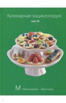 Кулинарная энциклопедия. Том 19