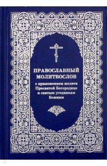 Православный молитвослов с приложением молитв Пресвятой Богородице и святым угодникам Божиим