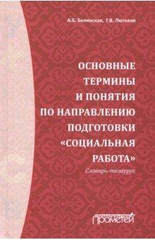Основные термины и понятия по направлению подготовки Социальная работа. Словарь-тезаурус - Белинская, Люткене
